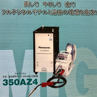 アルミMIG溶接機導入!